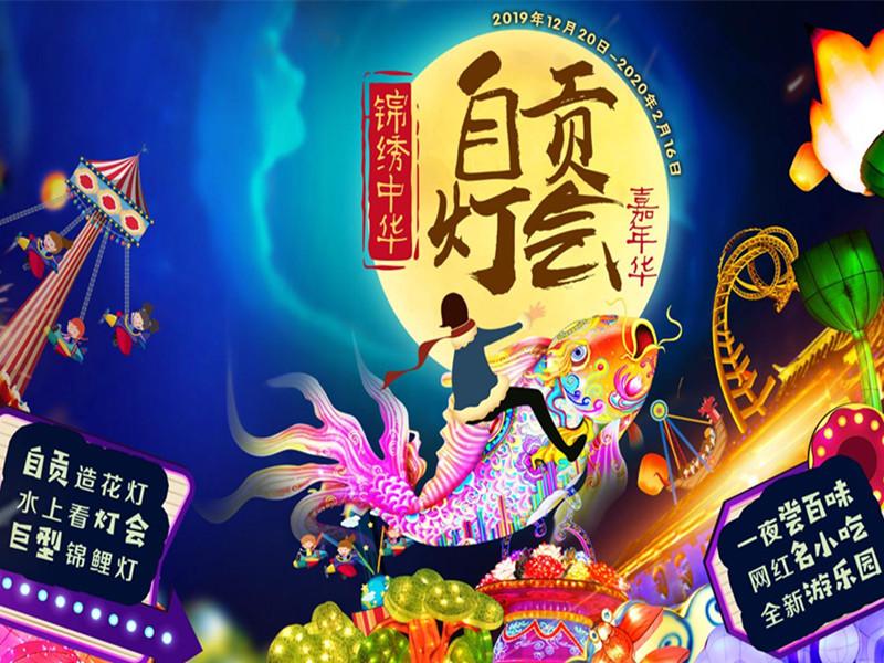自贡灯会助力2020深圳锦绣中华夜间旅游经济