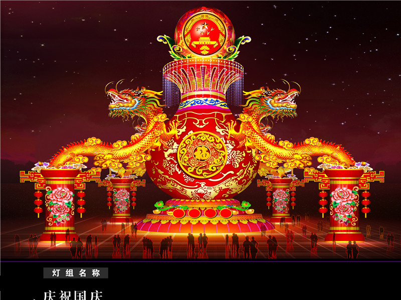 2020中秋国庆大型灯会灯展花灯活动