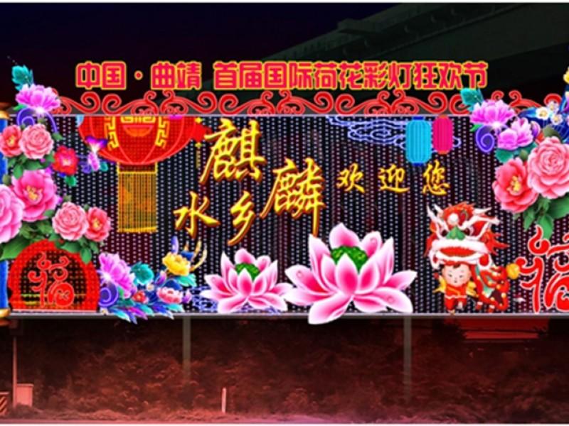 麒麟水乡首届国际荷花彩灯狂欢节