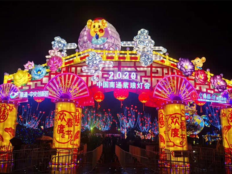 江苏南通紫琅灯会3月28日重新展出至五一劳动节