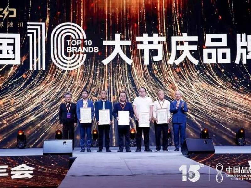 自贡灯会获评2021年我国十大节庆品牌