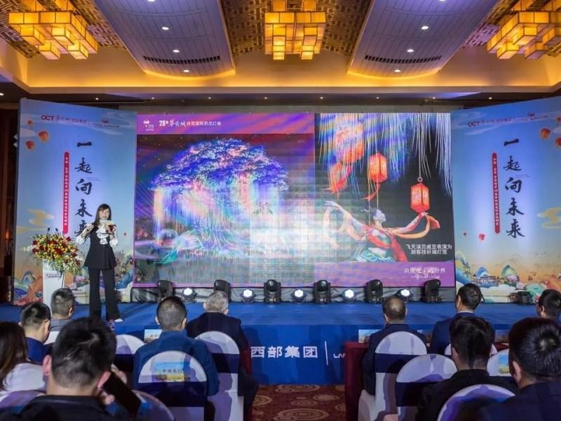 第28届自贡国际恐龙灯会融合传统国风文化